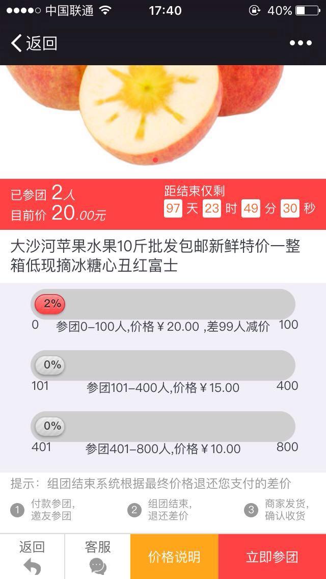 万人拼价团购商城 1.3.2版微信微赞通用模块 阶梯减价按订单数量或销量定价