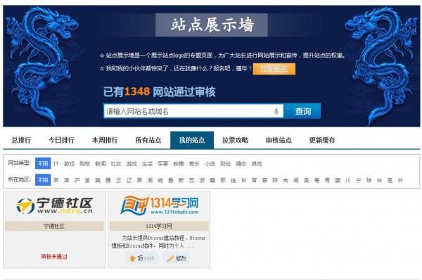 [1314]站点展示墙 V2.7.3 站点LOGO专题页 网站宣传展示 提升网站权重