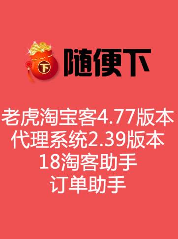 新老虎微信淘宝客4.77版本代理系统2.39版本 新增固定奖励等 含18淘客助手 订单同步助手