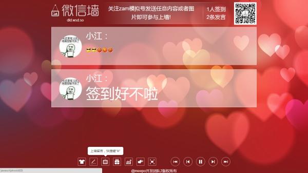 meepo微现场8.7.7.1运营版微擎微赞通用模块节日营销必备神器
