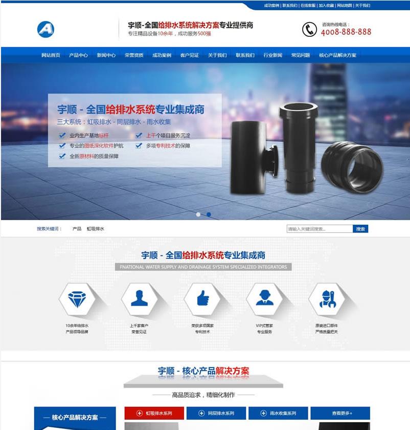 营销型排水系统管道类企业网站源码 带手机版数据同步 水管五金行业营销型织梦模板