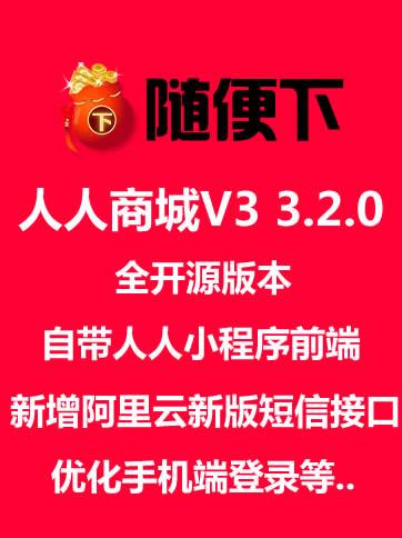 人人商城v3 3.2.0全开源版本 新增阿里云短信新版接口 优化手机端登录等 含人人商城小程序前端