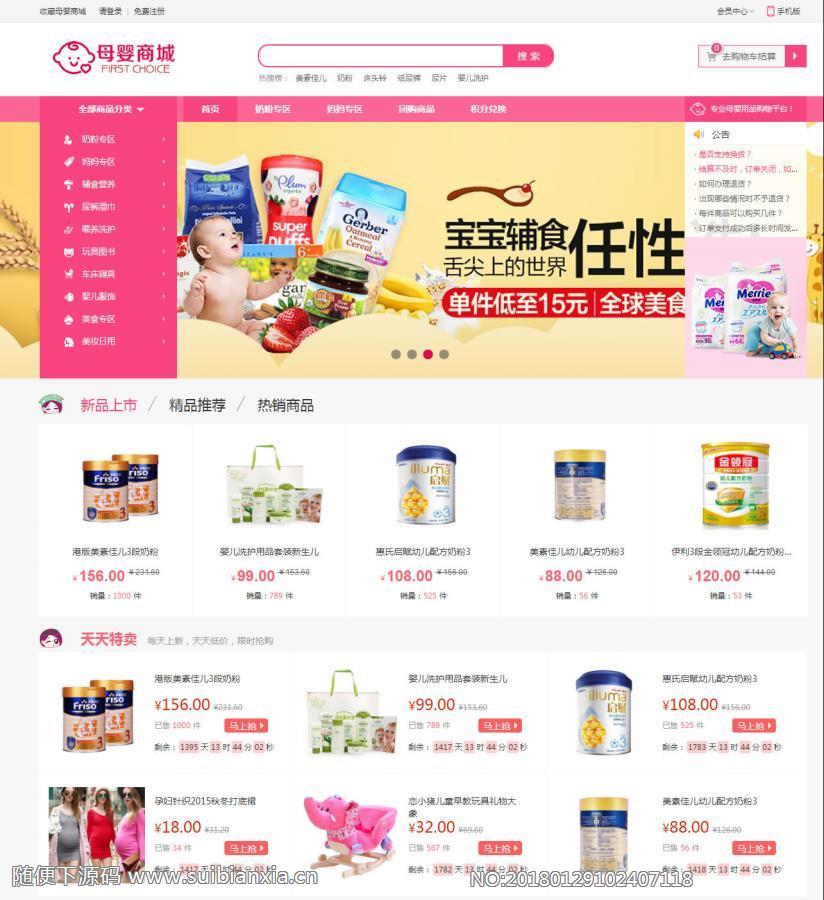 新版本ECshop母婴用品商城系统源码 母婴用品商城 带微商城微信支付功能 微分销