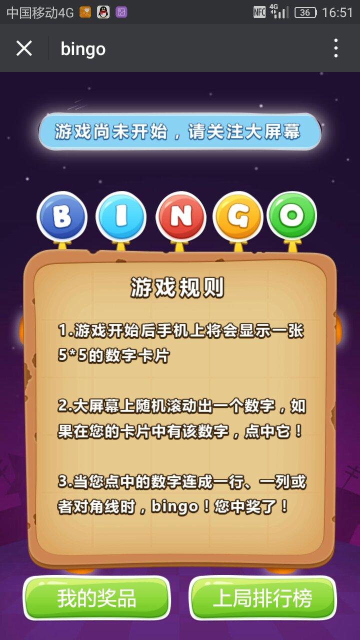 Bingo大屏幕1.0.4版既可以针对活动现场的互动 可以实现中场活跃气氛