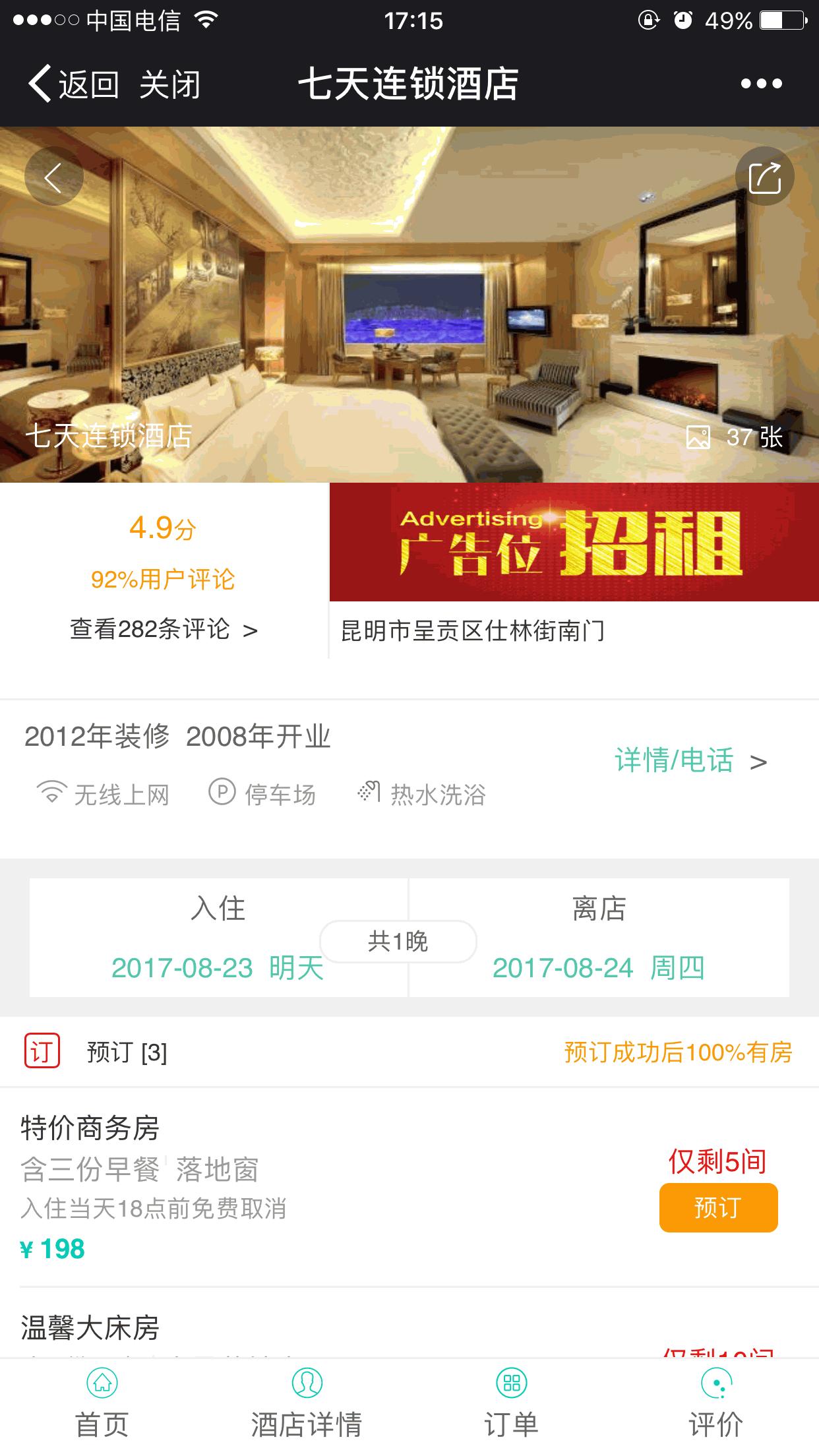 微酒店单店版 1.1.6 微信微赞通用 高仿美团酒店购买流程和界面 后台酒店基础信息全自定义等