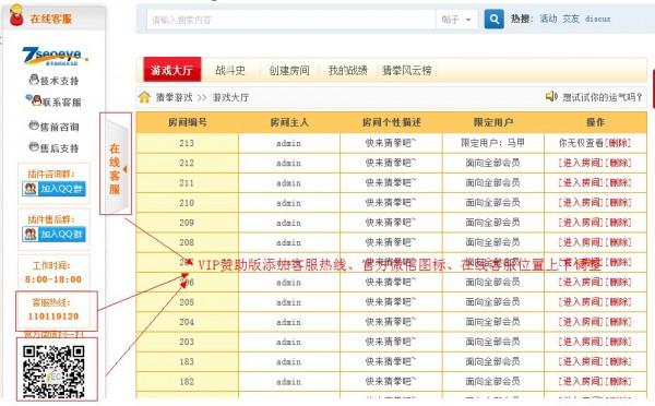 亮剑超级QQ客服 VIP赞助版2.0.3 discuz插件 包含QQ 旺旺等功能