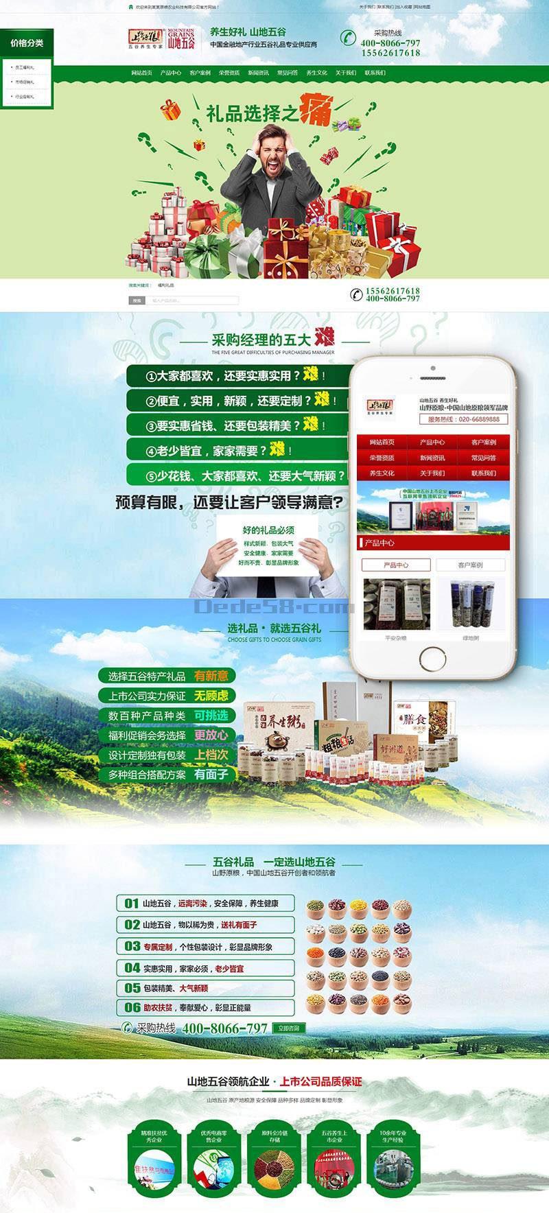 营销型原粮农业类网站织梦模板(带手机端)+PC+移动端+利于SEO优化