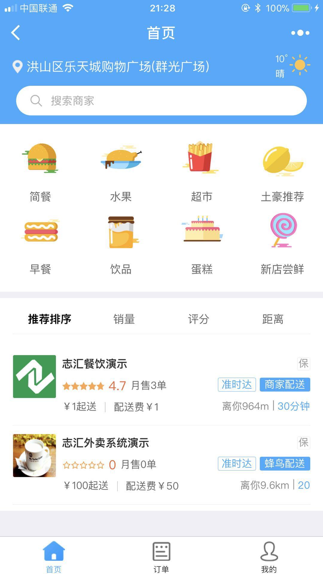 志汇餐饮外卖小程序5.41版本微擎微赞通用小程序