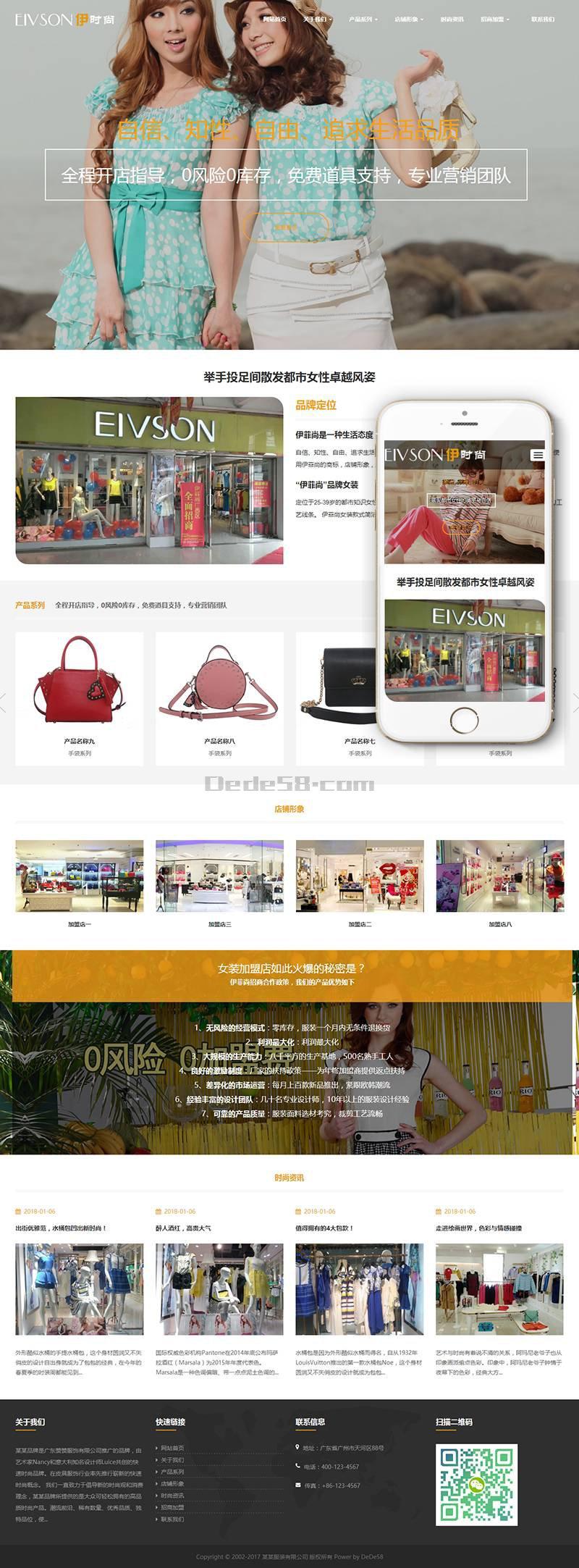 自响应式时尚服装展示企业网站织梦模板(自适应手机端)+利于SEO优化