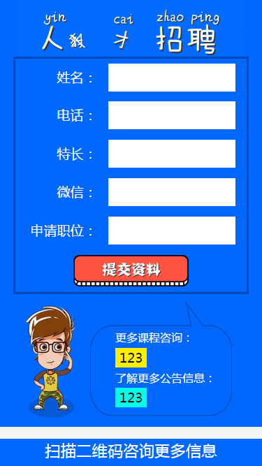 急速招聘ag_recruit2.0.5版本
