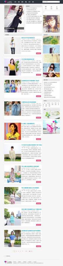 简单大方WordPress【心怡哇】女性资讯模板主题,本模板专注女性资讯网