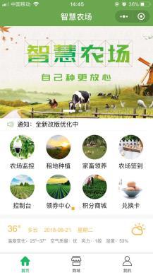 智慧农场 1.5.0版本小程序前后端