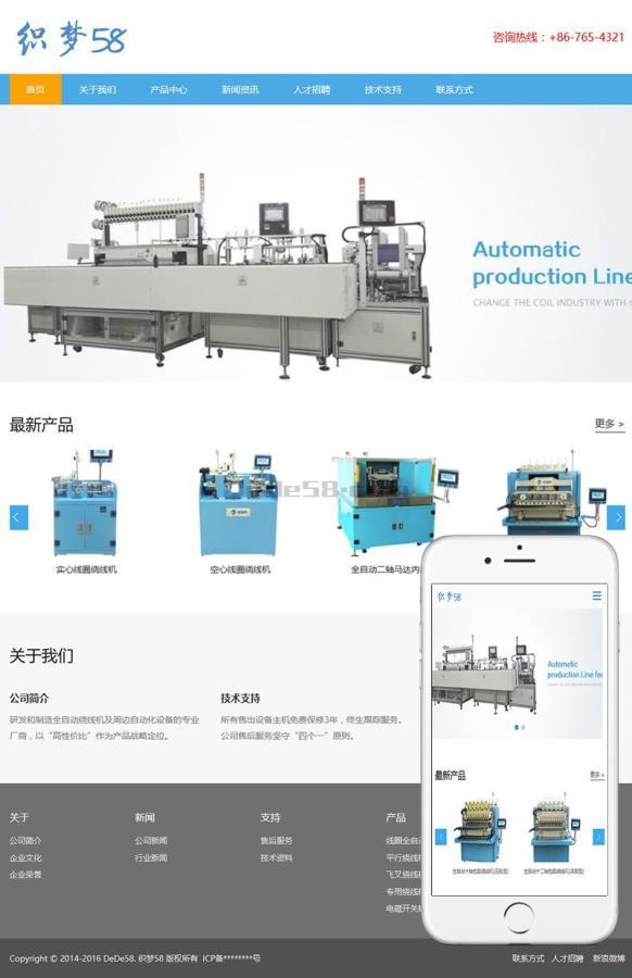 织梦dedecms模板自响应式工业重工机械类网站(自适手机端)