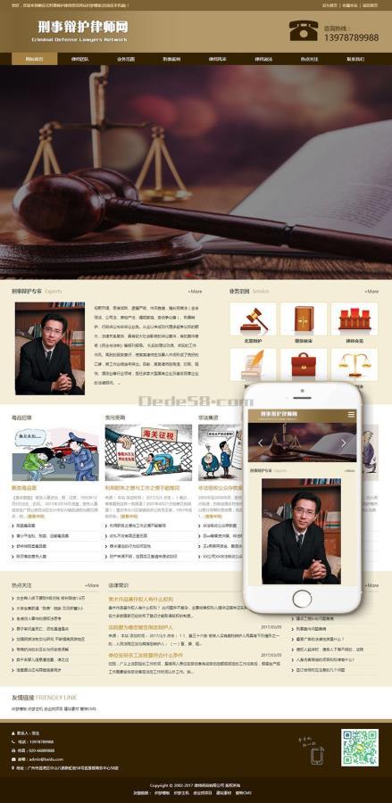 织梦dedecms模板响应式刑事辩护律师类资讯网站织梦模板(自适应手机端)+利于SEO优化