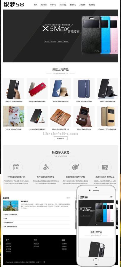 织梦dedecms自响应式手机电子产品电子配件生产公司网站模板(自适应手机移动端)