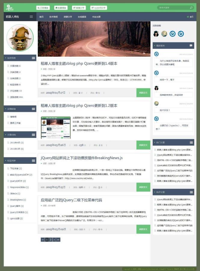Z-BlogPHP主题模板 Qzero2.0扁平化响应式三栏博客模板,自适应PC和手机端
