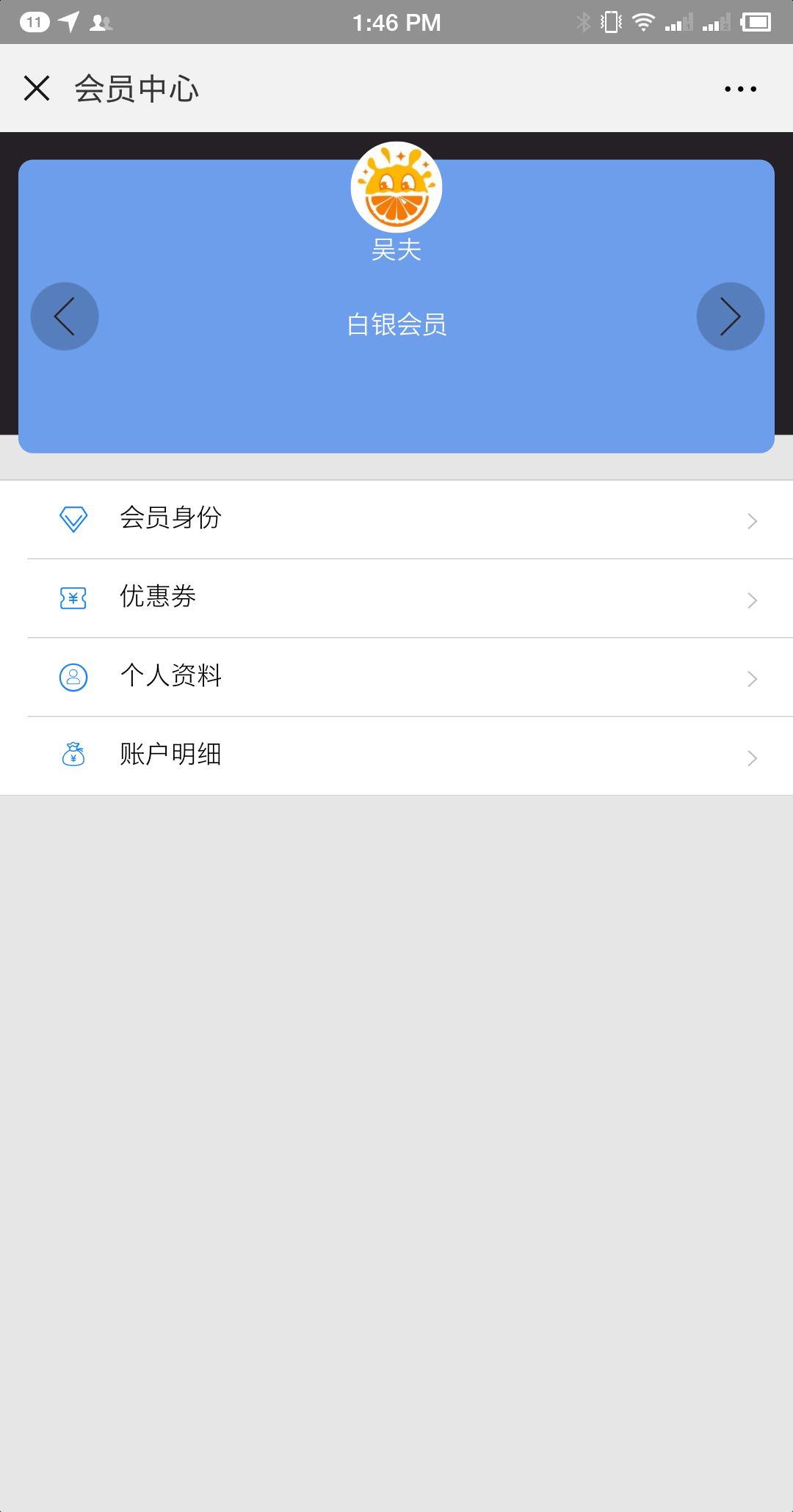 【脐橙】会员navlange_member 1.59.0版本