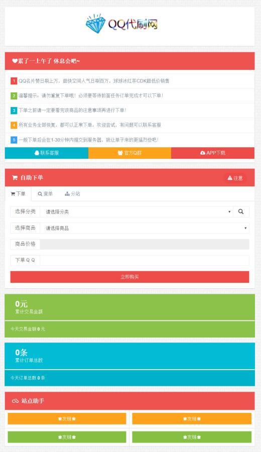 彩虹个人发卡源码4.5破解版本,可对接卡盟,可搭建分站,对接完整支付接口,发卡平台源码