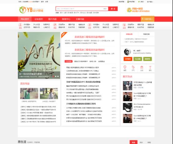 Discuz模板 艺佰地方门户GBK4.0版本整站带演示数据