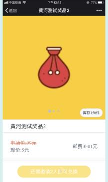 黄河粉丝宝&amp任务宝11.1.2 修复版本