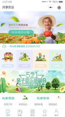 互联网加共享农业1.1.3版本小程序前后端,创新的营销功能
