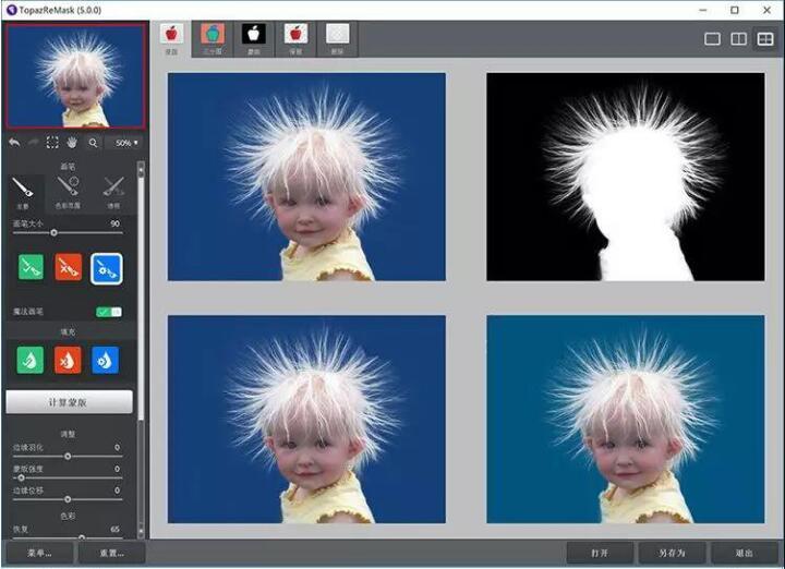 顶级抠图软件Topaz ReMask 5汉化版本,包含视频教程,支持WinMAC系统
