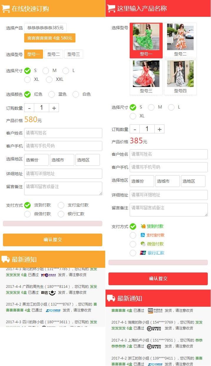 CLPHP订单系统2017 web、wap自适应版源码(22种样式,支付宝收款码、商户双收款接口 微信支付接口版,附送详细说明)