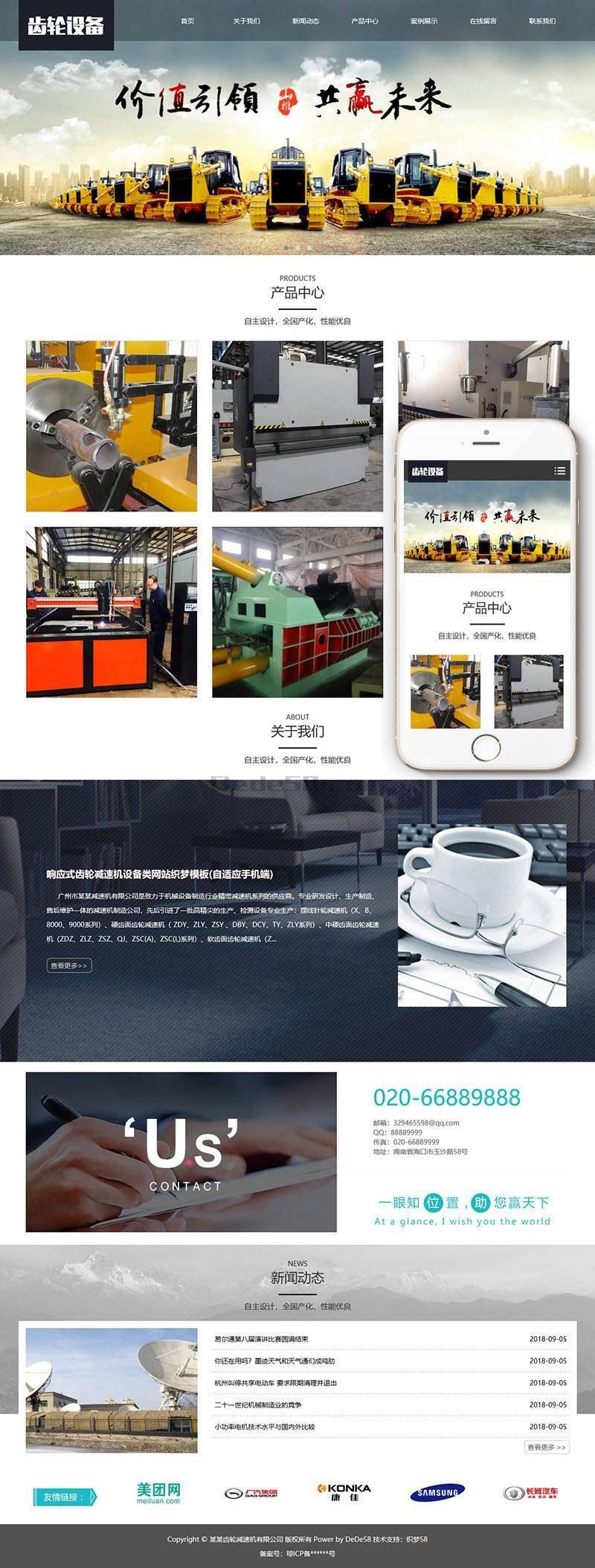 响应式齿轮减速机设备类网站织梦模板(自适应手机端)+PC+wap+利于SEO优化