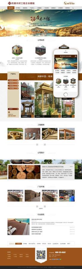 防腐木材工程类网站织梦模板+PC+移动端+利于SEO优化