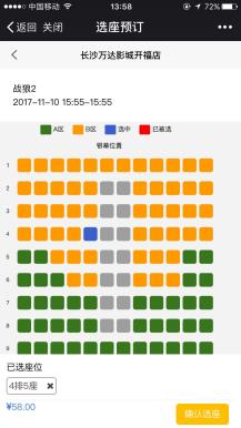 【脐橙】订票 v0.93版本,在线选座订票