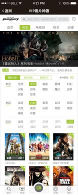 全网VIP视频电影免费看片神器 4.3.31版本