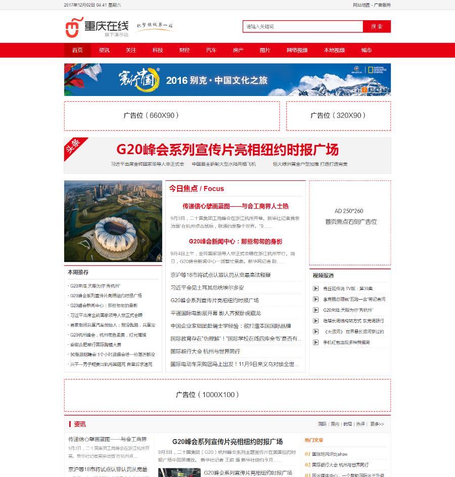 最新大气红色织梦地方门户新闻文章资讯dedecms模板(带手机端)织梦商业源码