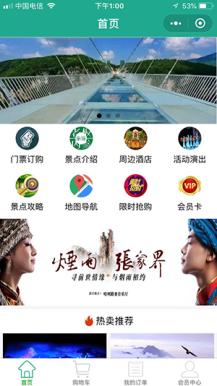 景区旅游行业小程序3.4.5版本小程序前后端