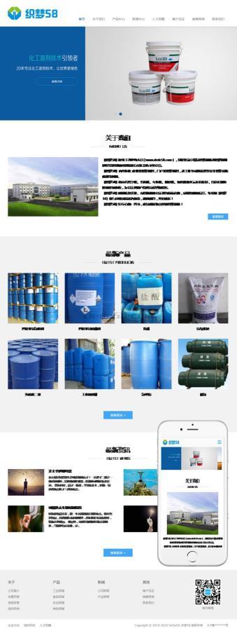 织梦dedecms模板自响应式化工原料类网站织梦模板(自适应手机端)+利于SEO优化