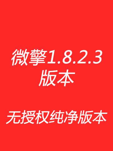 微擎1.8.2.3商业版本,去授权,一键安装微擎源码,防拉黑去除后门纯净版
