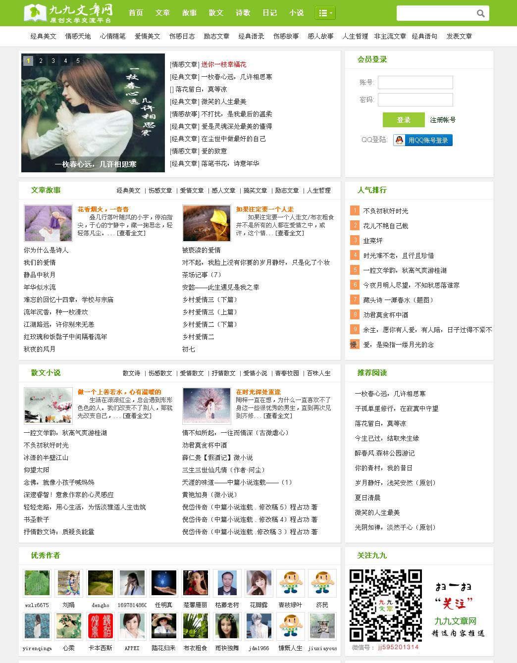 织梦dedecms精仿【99美文网】文学文章网站源码自适应手机移动端