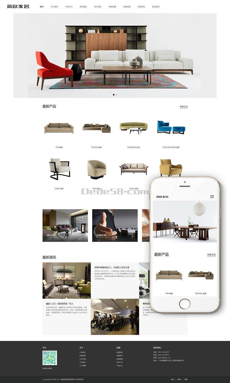 响应式智能家居家居类企业网站织梦模板(自适应手机端)+利于SEO优化