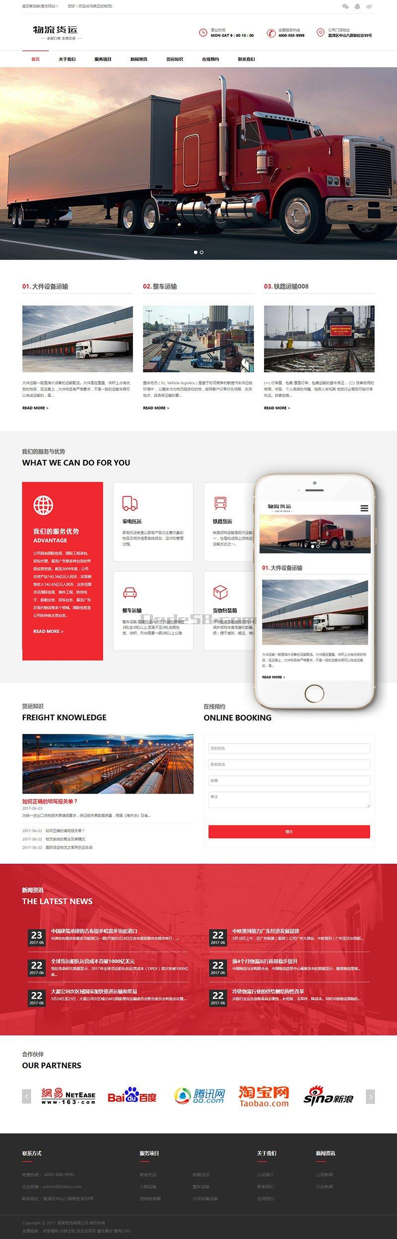 织梦dedecms自响应式物流货运货物运输服务企业网站模板带手机移动端