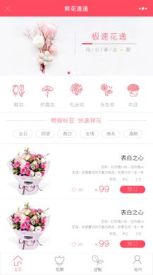 新畅鲜花速递1.2.7版本花店小程序源码,在线订购,送花短信,模板消息,商家手机端