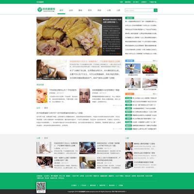 帝国CMS内核92kaifa【优优健康网】绿色健康常识网站源码,带手机版,免费版火车头采集