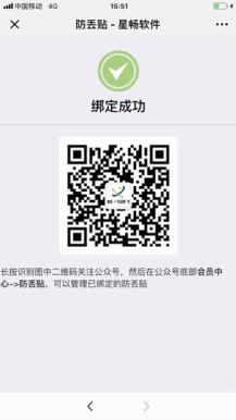 星畅防丢二维码贴1.0.2全开源版版本模块