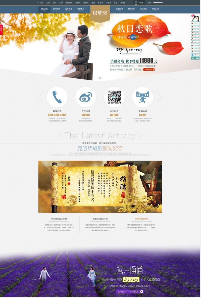 Dedecms高端婚纱摄影婚庆类网站织梦模板带手机端+PC+移动端+利于SEO优化