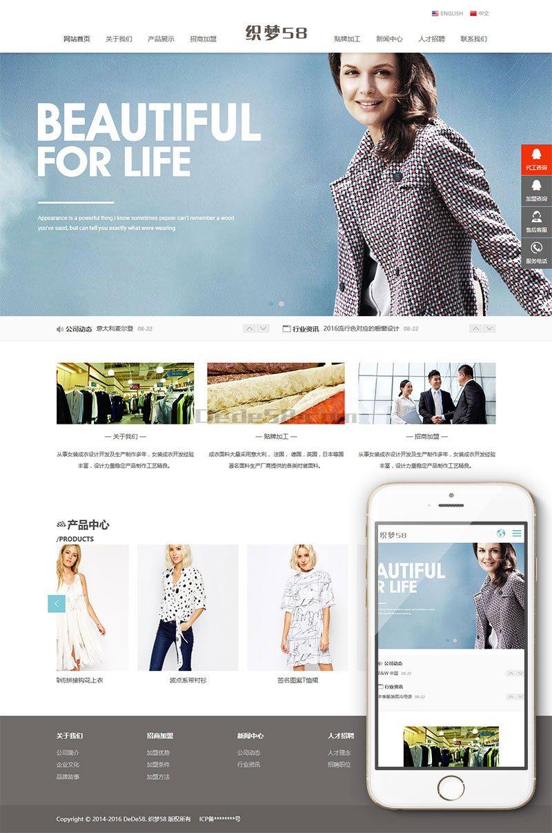 中英双语服装连锁加盟店网站织梦模板响应式自适应+利于SEO优化