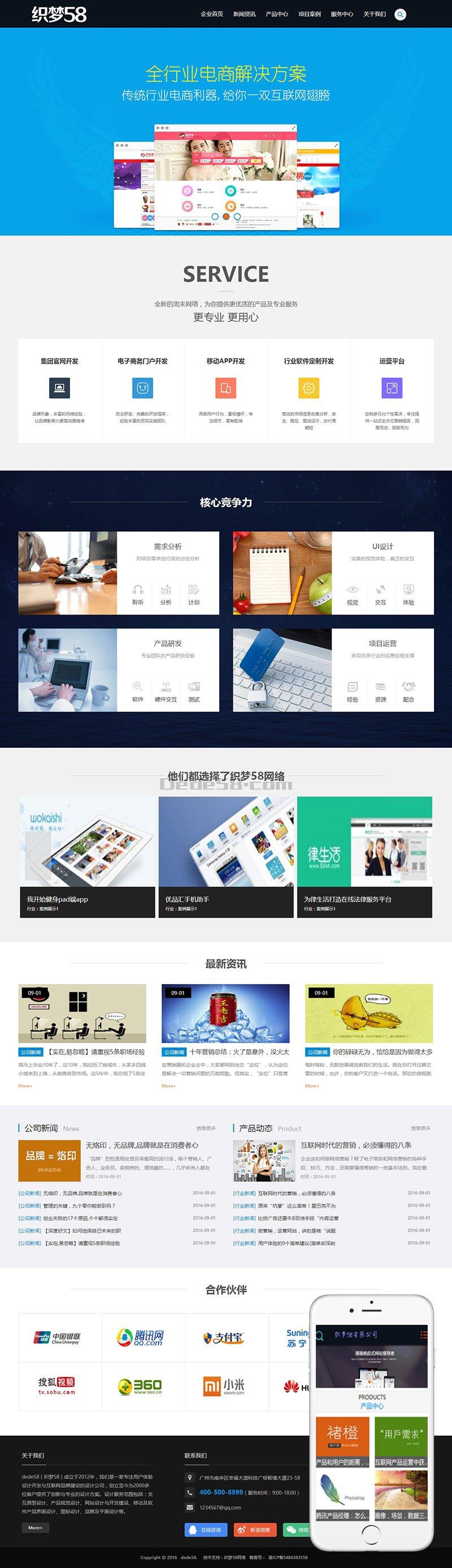 互联网网络建站设计类企业织梦dedecms模板(带手机端)+wap+利于SEO优化