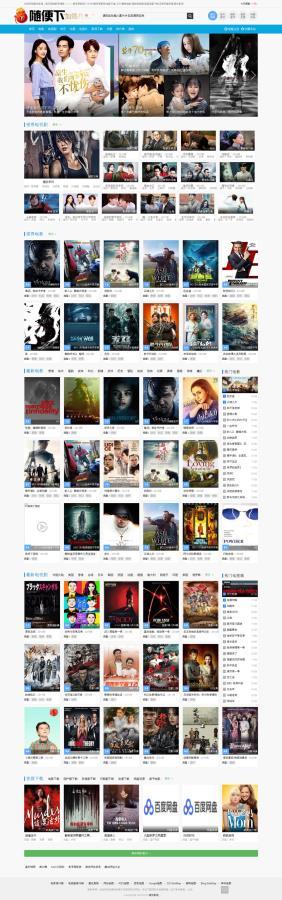 苹果cmsv10版本精仿优酷官方电影整站模板带360影视全站采集规则