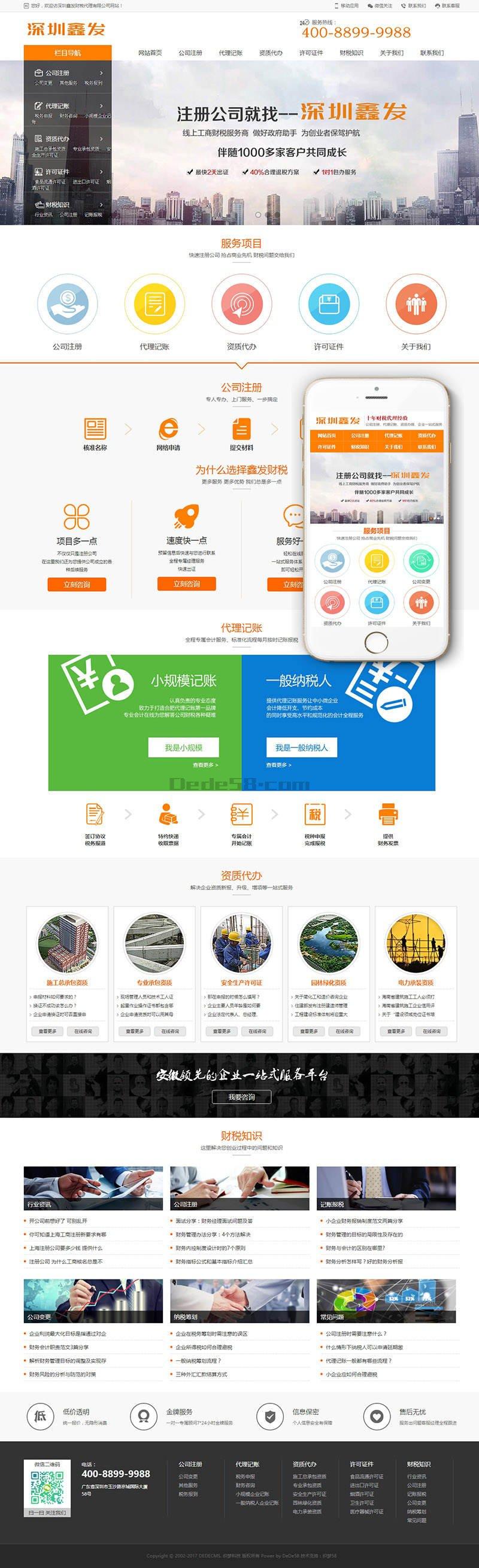 财税代理公司注册代理记账网站织梦模板,带手机版本+PC+wap+利于SEO优化