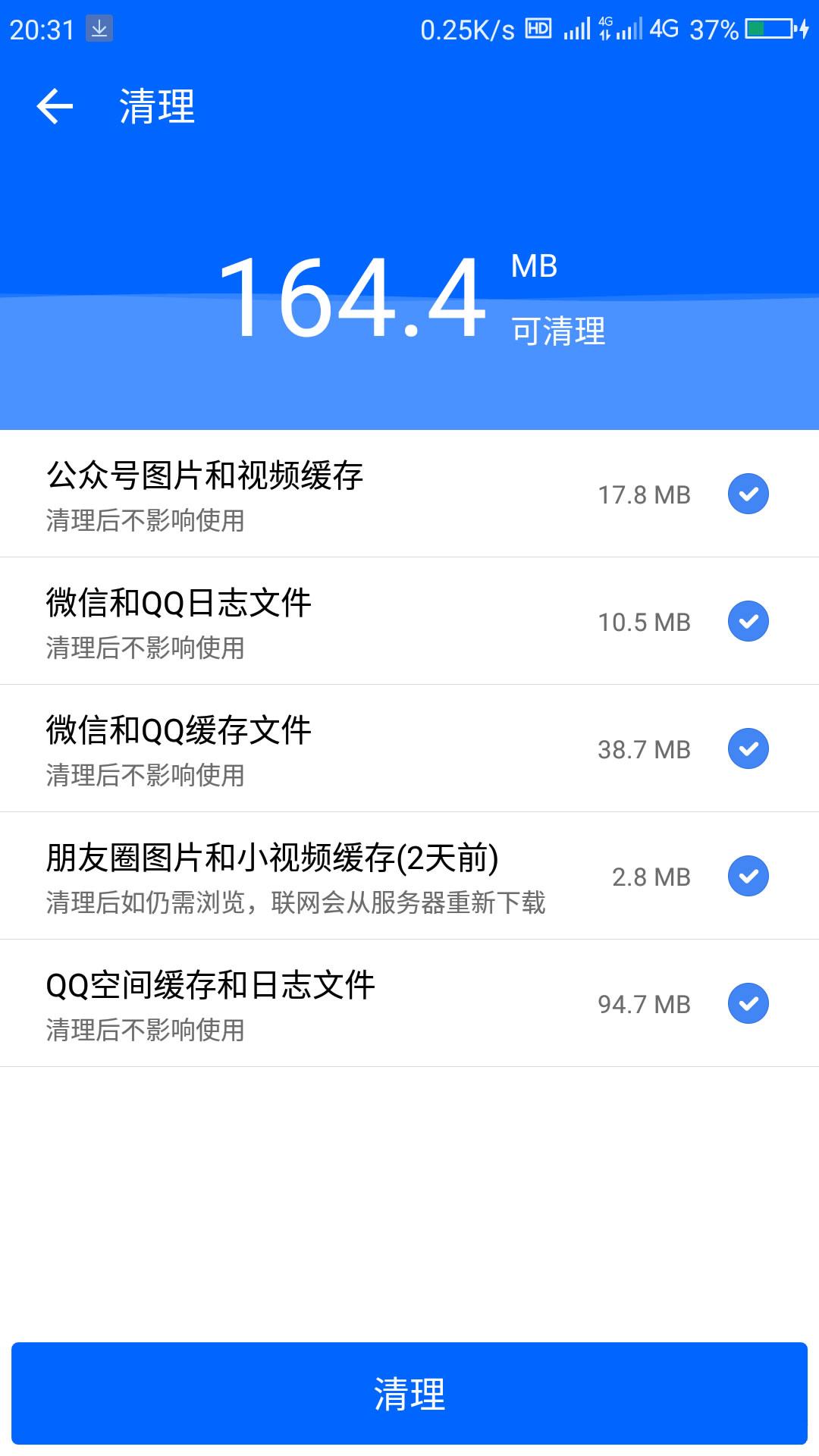 安卓手机QQ微信垃圾清理神器去除广告Pro高级破解版,视频、图片、语音、文件一键导出,微痕迹App破解版