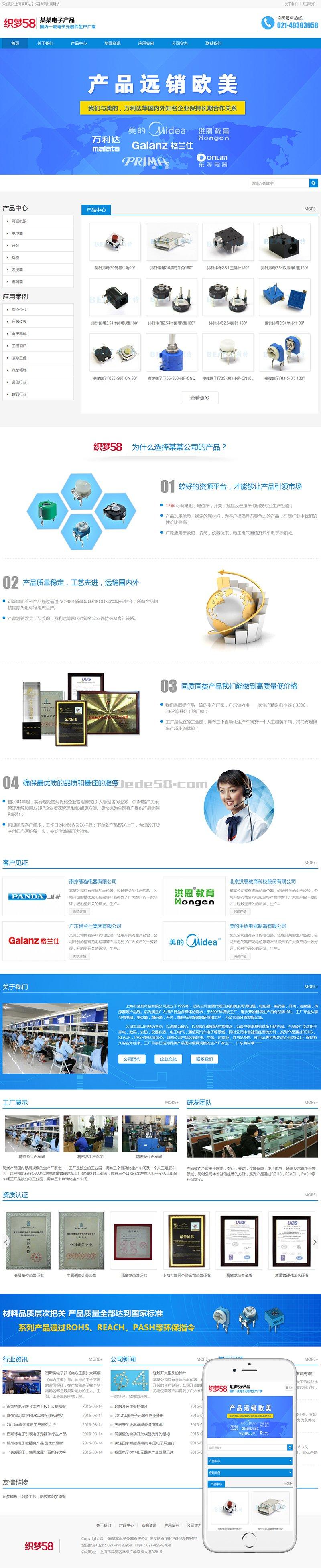 响应式dedecms营销型电子产品数码产品机械产品织梦模板(自适应手机端)+利于SEO优化