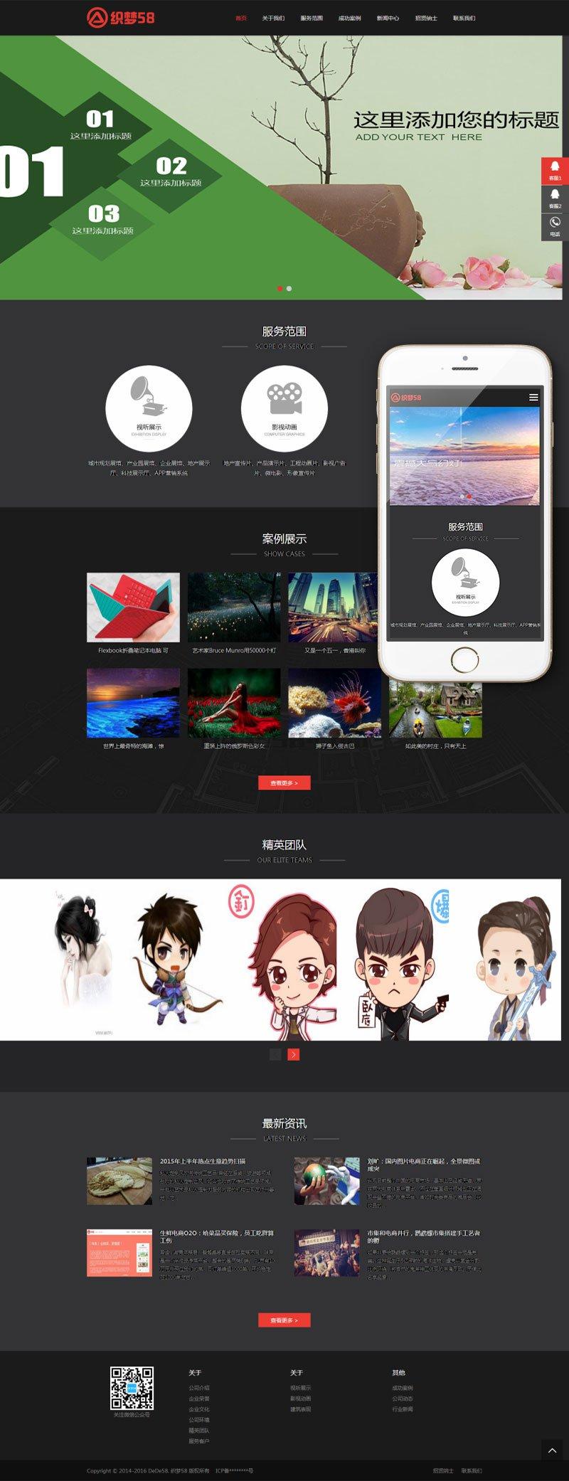 织梦HTML5自响应式影视动画、文化传媒类网站织梦模板(自适应设备)利于做SEO