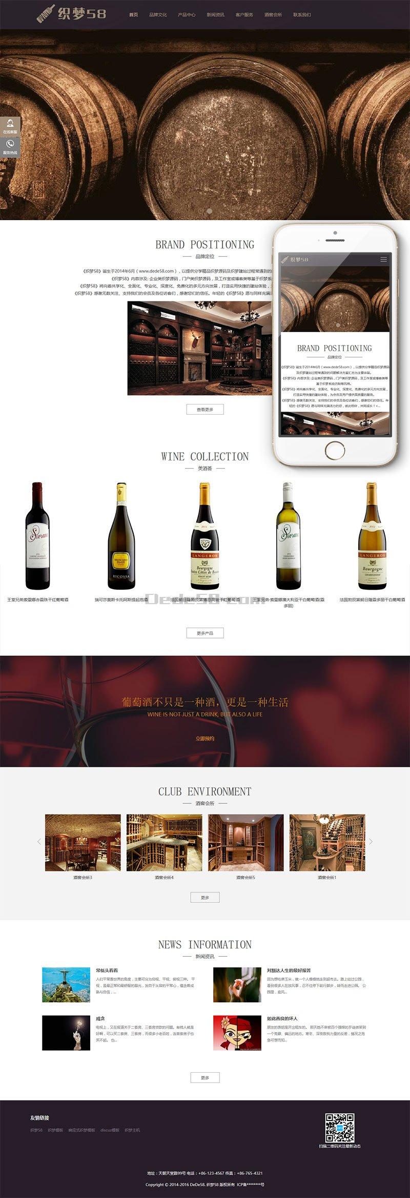 织梦响应式高端藏酒酒业酒窖网站织梦模板(自适应模板)+企业通用模板